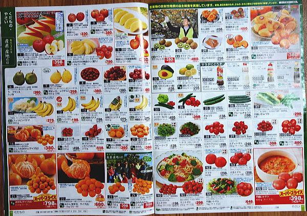 コープデリ 野菜